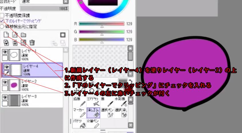 [初学者必看]如何使用SAI绘画教程